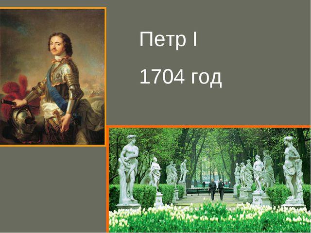 Петр I 1704 год