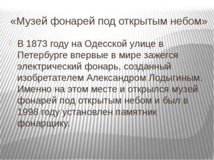 «Музей фонарей под открытым небом» В 1873 году на Одесской улице в Петербурге