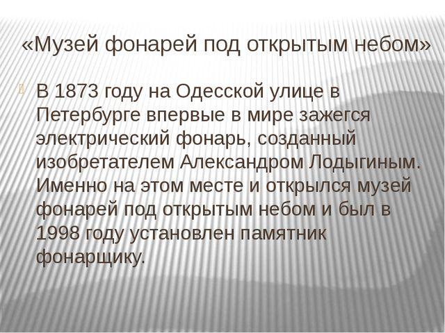 «Музей фонарей под открытым небом» В 1873 году на Одесской улице в Петербурге...