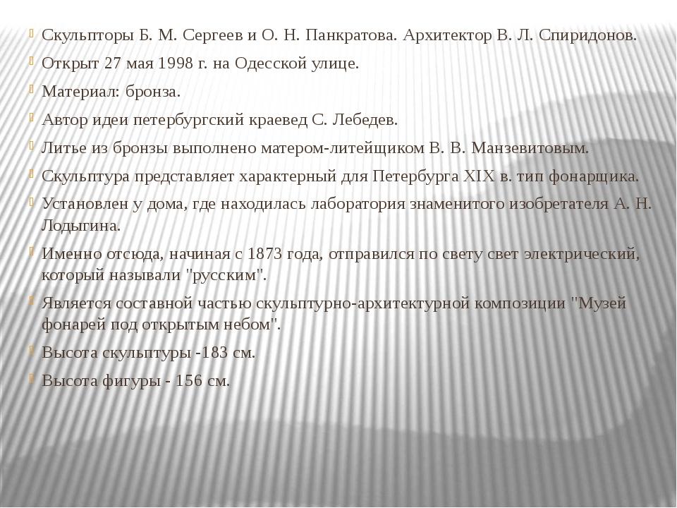 Скульпторы Б. М. Сергеев и О. Н. Панкратова. Архитектор В. Л. Спиридонов. Отк...