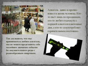 Алкоголь давно и прочно вошел в жизнь человека. Кто-то пьет лишь по праздника
