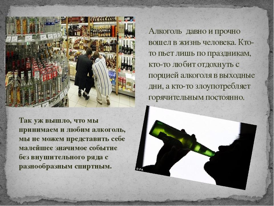 Алкоголь давно и прочно вошел в жизнь человека. Кто-то пьет лишь по праздника...
