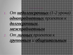 Последовательность приобщения учащихся От недолгосрочных (1-2 урока) однопре