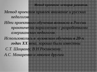 Метод проектовпривлек внимание и русских педагогов. Идеи проектного обучени