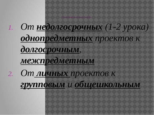 Последовательность приобщения учащихся От недолгосрочных (1-2 урока) однопре...