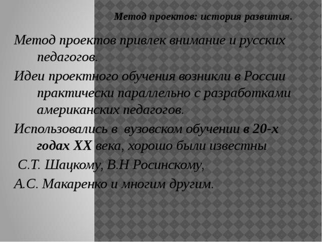 Метод проектовпривлек внимание и русских педагогов. Идеи проектного обучени...