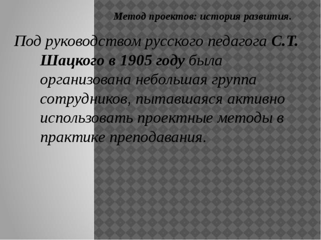 Под руководством русского педагогаС.Т. Шацкогов 1905 году была организован...