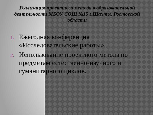 Ежегодная конференция «Исследовательские работы». Использование проектного м...