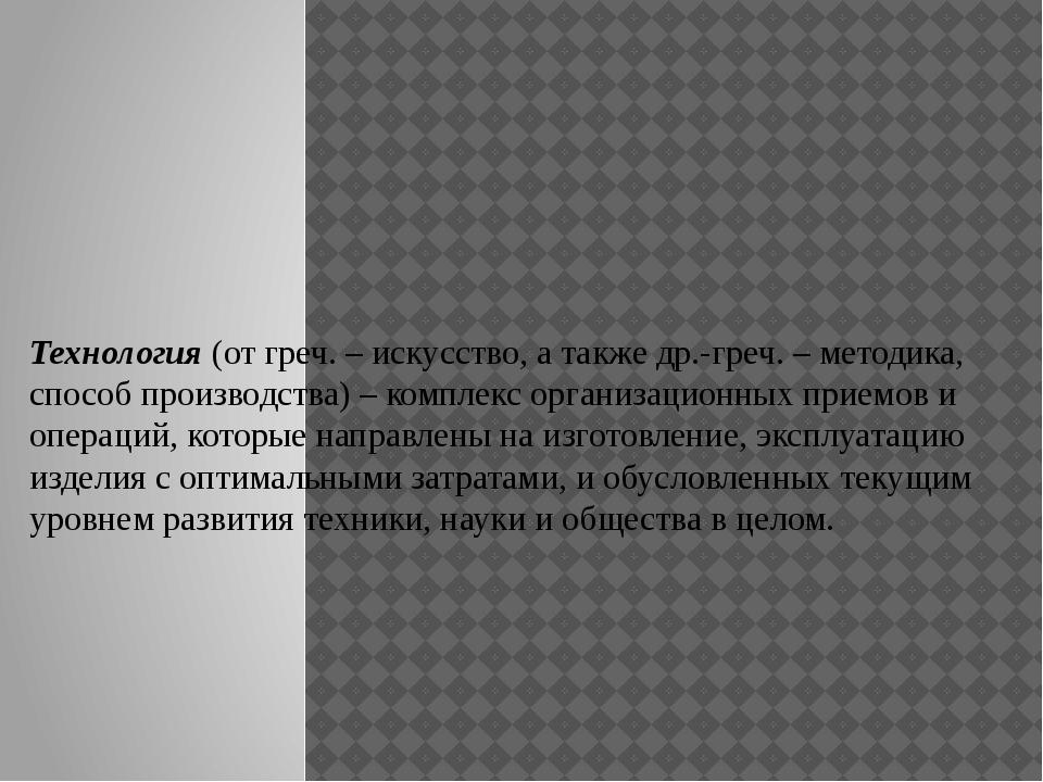 Технология (от греч. – искусство, а также др.-греч. – методика, способ произв...