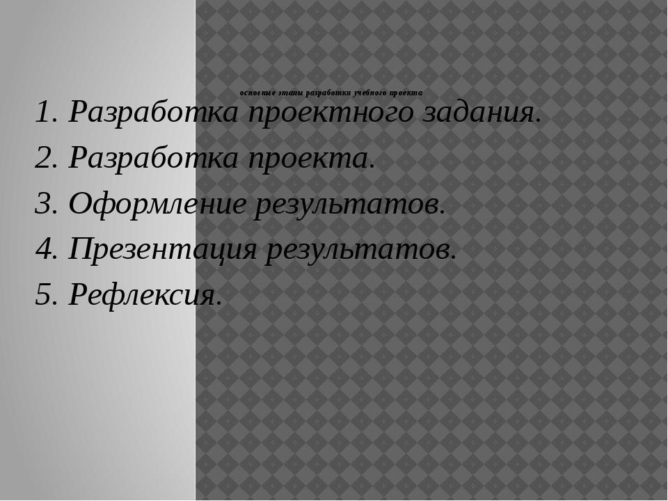 основные этапы разработки учебного проекта 1. Разработка проектного задания....