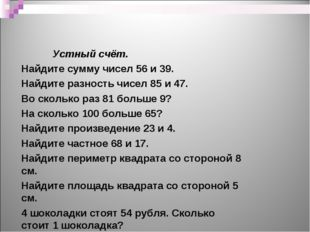 Устный счёт. Найдите сумму чисел 56 и 39. Найдите разность чисел 85 и 47. В
