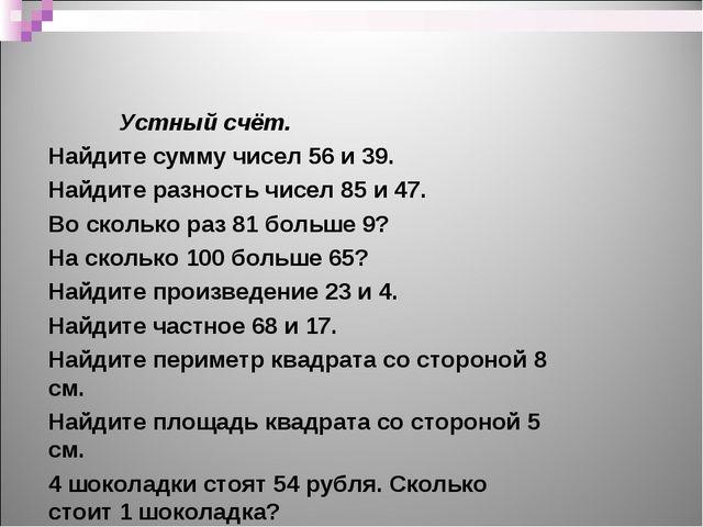Устный счёт. Найдите сумму чисел 56 и 39. Найдите разность чисел 85 и 47. В...