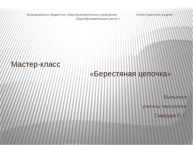 Муниципальное бюджетное общеобразовательное учреждение «Ново-Идинская средня...