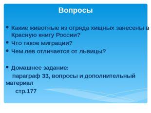 Вопросы Какие животные из отряда хищных занесены в Красную книгу России? Что