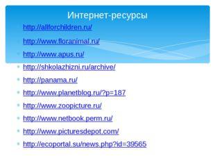 http://allforchildren.ru/ http://www.floranimal.ru/ http://www.apus.ru/ http: