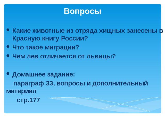 Вопросы Какие животные из отряда хищных занесены в Красную книгу России? Что...