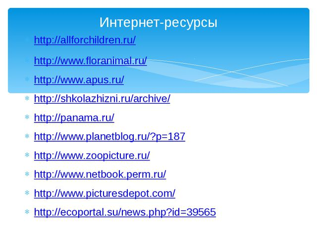 http://allforchildren.ru/ http://www.floranimal.ru/ http://www.apus.ru/ http:...