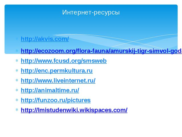 http://akvis.com/ http://ecozoom.org/flora-fauna/amurskij-tigr-simvol-goda.ht...