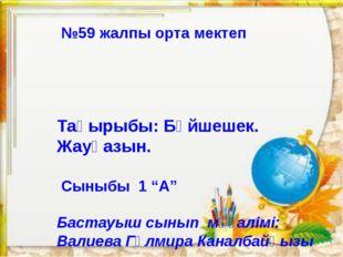 """№59 жалпы орта мектеп    Тақырыбы: Бәйшешек. Жауқазын. Сыныбы 1 """"А""""  Б"""