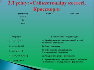 формулалар3;8;13;159;16;23;30 7 n + 2 3n 5n - 2  ФормулаЕсептеу