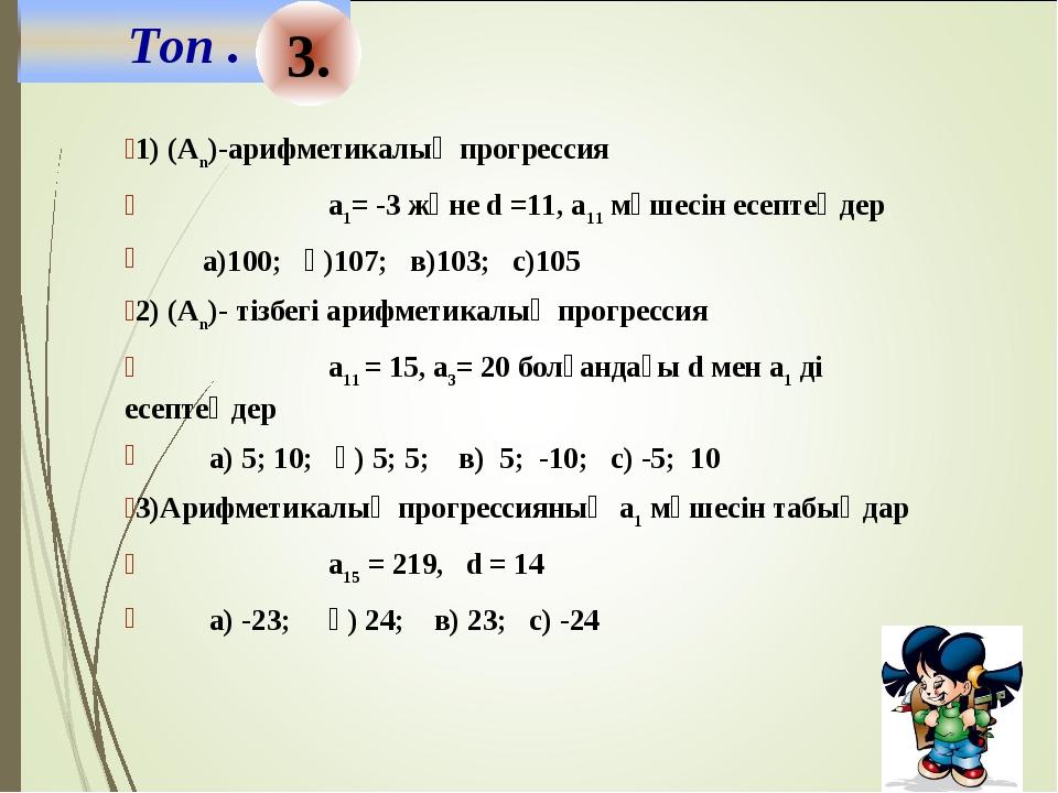 3. 1) (Аn)-арифметикалық прогрессия а1= -3 және d =11, а11 мүшесін есептеңдер...
