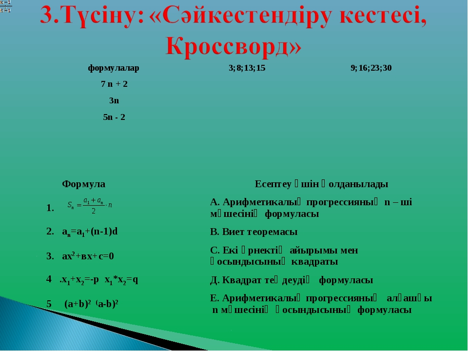 формулалар3;8;13;159;16;23;30 7 n + 2 3n 5n - 2  ФормулаЕсептеу...