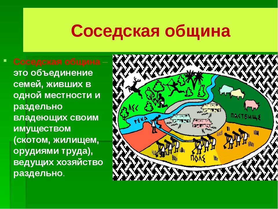 Соседская община Соседская община – это объединение семей, живших в одной мес...