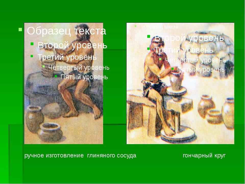 ручное изготовление глиняного сосуда гончарный круг