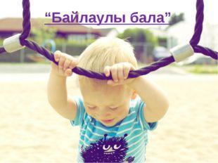 """""""Байлаулы бала"""""""