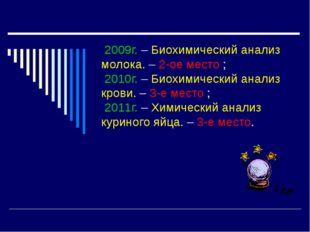 2009г. – Биохимический анализ молока. – 2-ое место ; 2010г. – Биохимический