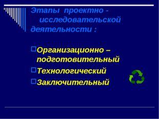 Этапы проектно - исследовательской деятельности : Организационно – подготовит