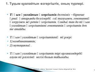 Тұқым қуалайтын өзгергіштік дегеніміз  бірнеше ұрпақ қатарында белгілердің с