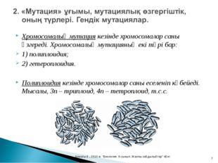 Хромосомалық мутация кезінде хромосомалар саны өзгереді. Хромосомалық мутация