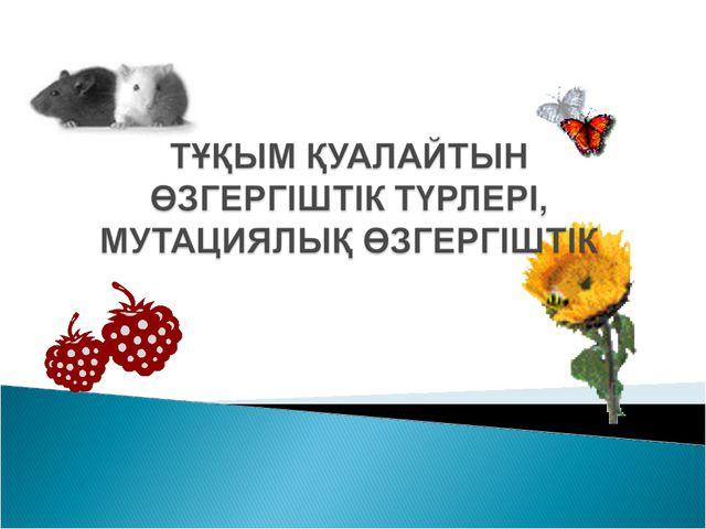 """Алматы қ., 2010 ж. """"Биология. 9-сынып. Жалпы заңдылықтар"""" пәні"""