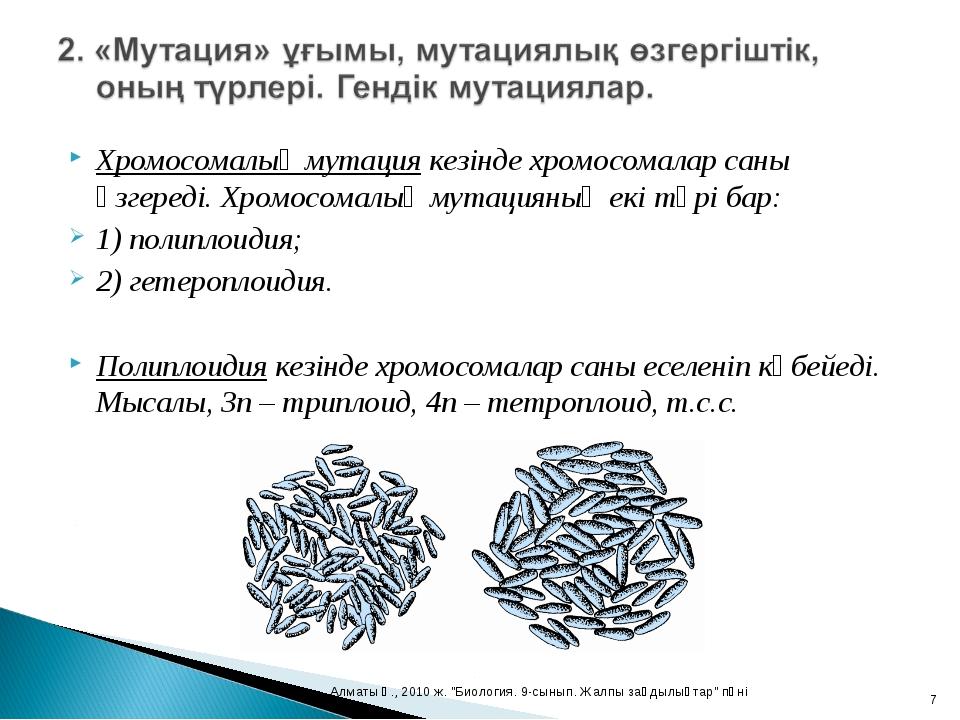 Хромосомалық мутация кезінде хромосомалар саны өзгереді. Хромосомалық мутация...