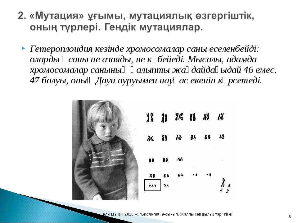 Гетероплоидия кезінде хромосомалар саны еселенбейді: олардың саны не азаяды,...
