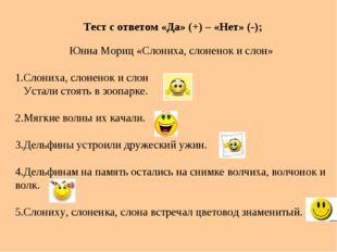 Тест с ответом «Да» (+) – «Нет» (-); Юнна Мориц «Слониха, слоненок и слон» 1.