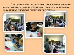 В начальных классах складывается система организации самостоятельного чтения