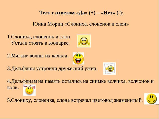 Тест с ответом «Да» (+) – «Нет» (-); Юнна Мориц «Слониха, слоненок и слон» 1....