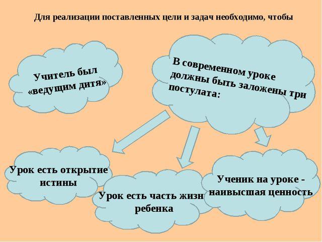 Для реализации поставленных цели и задач необходимо, чтобы Учитель был «ведущ...