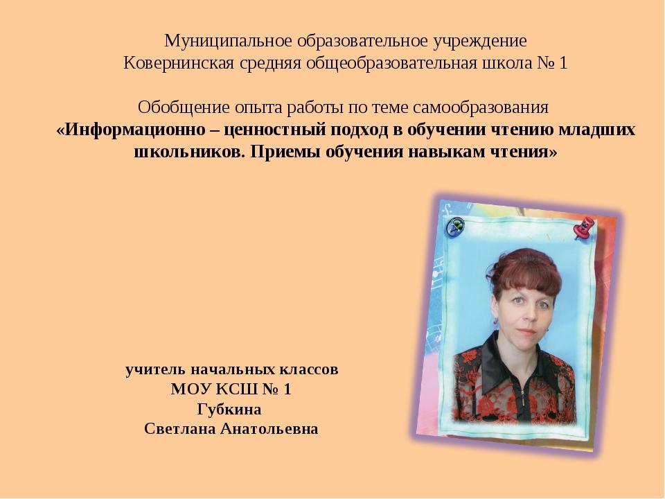 Муниципальное образовательное учреждение Ковернинская средняя общеобразовател...