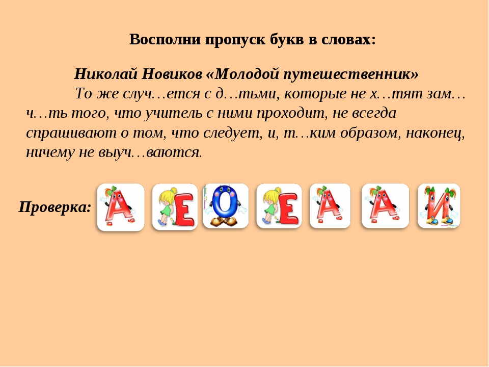 Восполни пропуск букв в словах: Николай Новиков «Молодой путешественник» То...