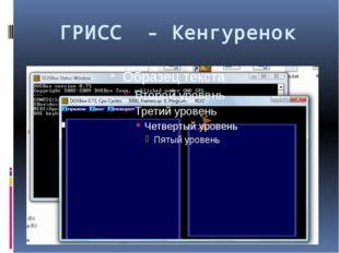Интерфейс программы Стрелка Графическая среда Исполнителя Исполнитель Меню пр