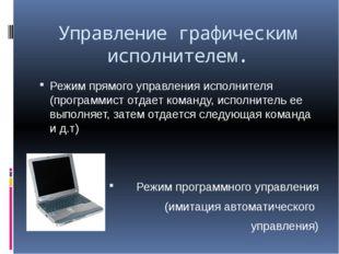 Работа в программном режиме Режим программного управления имитирует автоматич