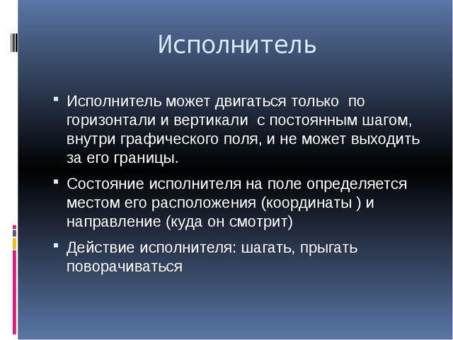 Управление графическим исполнителем. Режим прямого управления исполнителя (пр...