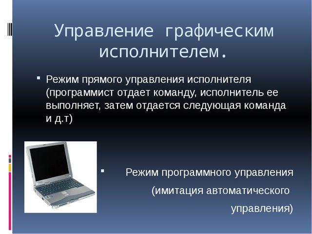 Работа в программном режиме Режим программного управления имитирует автоматич...