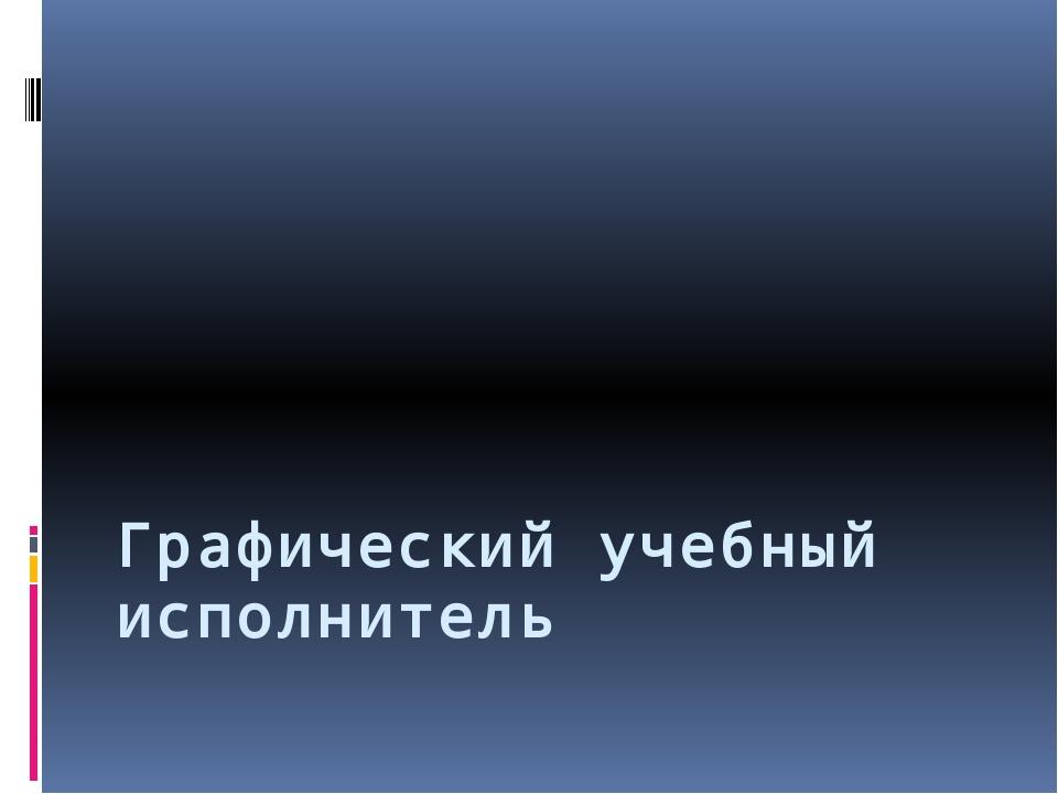 ГРИСС - Стрелка