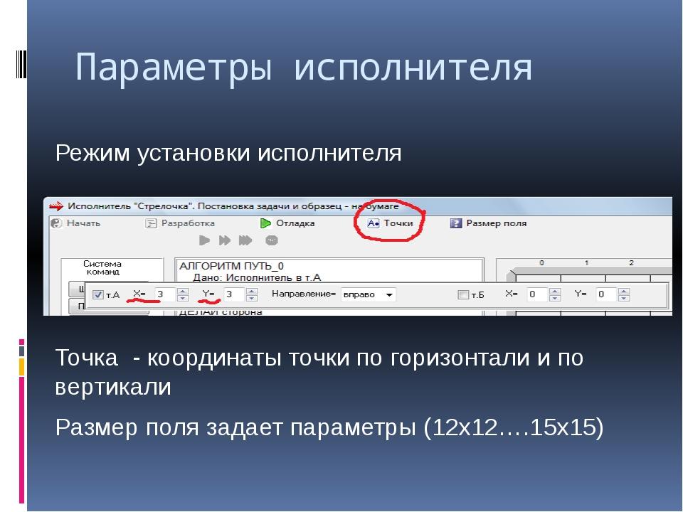 Простые команды исполнителя Режим прямого управления: Шаг – перемещение на ша...