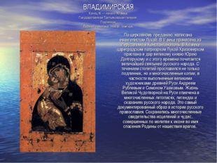 ВЛАДИМИРСКАЯ Конец XI — начало XII века. Государственная Третьяковская галере