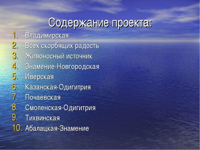 Содержание проекта: Владимирская Всех скорбящих радость Живоносный источник З...